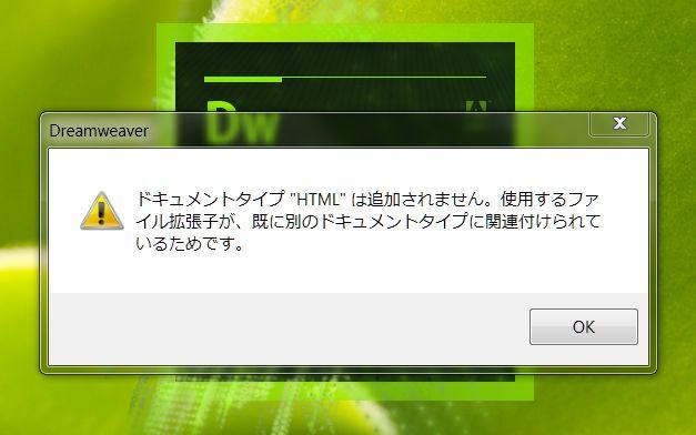 """「ドキュメントタイプ""""HTML""""は追加されません。使用するファイル拡張子が、既に別のドキュメントタイプに関連付けられているためです。」"""